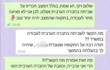 Cittadini palestinesi di Israele licenziati per aver partecipato allo sciopero generale